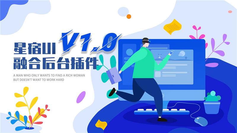 wordpress开源星宿UI v1.0.1版本微信小程序源码激励视频阅读资源下载
