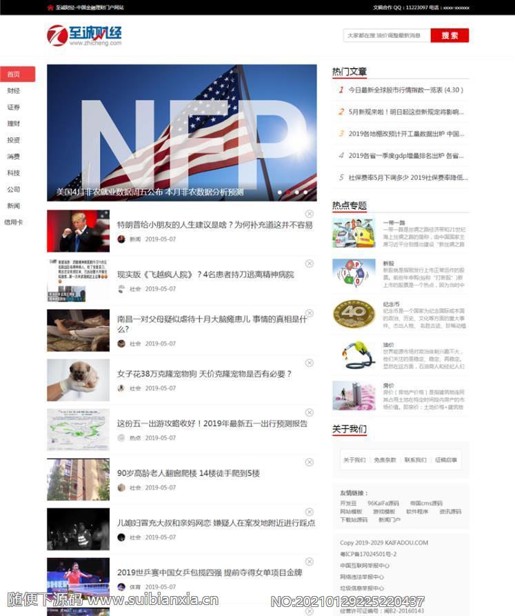 帝国CMS7.5内金融财经类门户网站源码带多个广告位带采集PC端和手机端