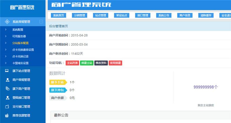 最新开源卡信乐v2.0版本卡盟源码带多套风格模板加盟分站功能SUP对接API