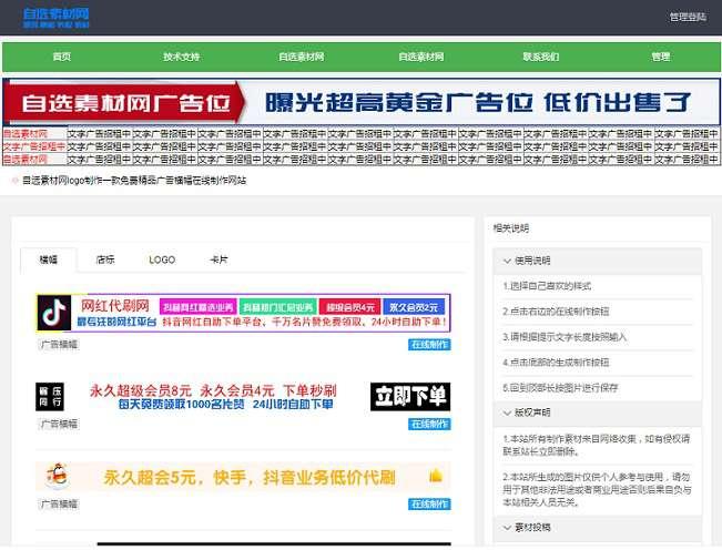 PHP在线横幅广告logo图标制作网站源码