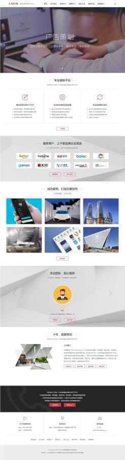 织梦dedecms模板响应式网络建站广告设计公司网站源码 电脑端+自适应手机端