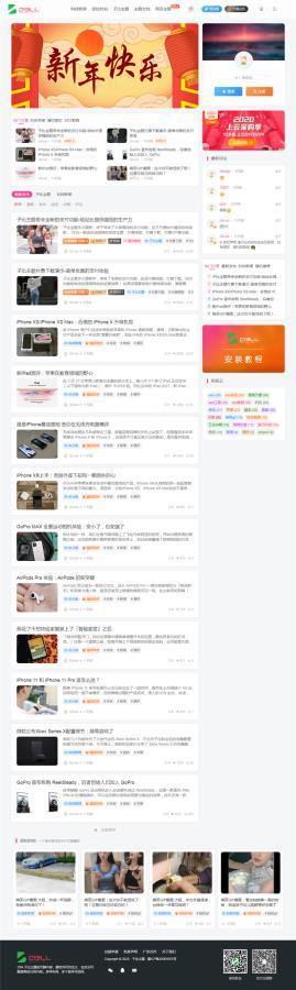 WordPress开源ZIBLL V5.1 版本子比主题模板WP简约优雅自媒体资讯博客主题模板