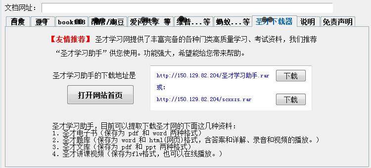 4套文库下载工具支持多种文库网站原件下载