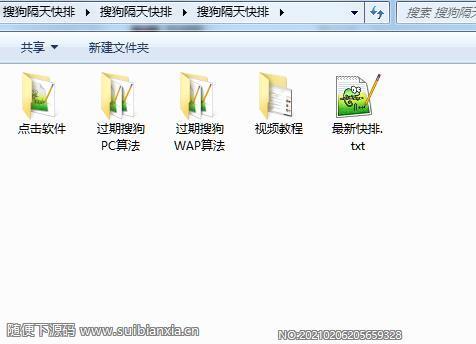 最新搜狗隔天快排教程搜狗隔日上首页教程带代码