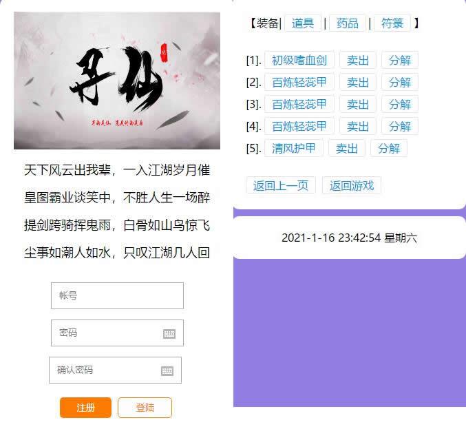 网页文字游戏【寻仙记】整站源码带教程修复BUG
