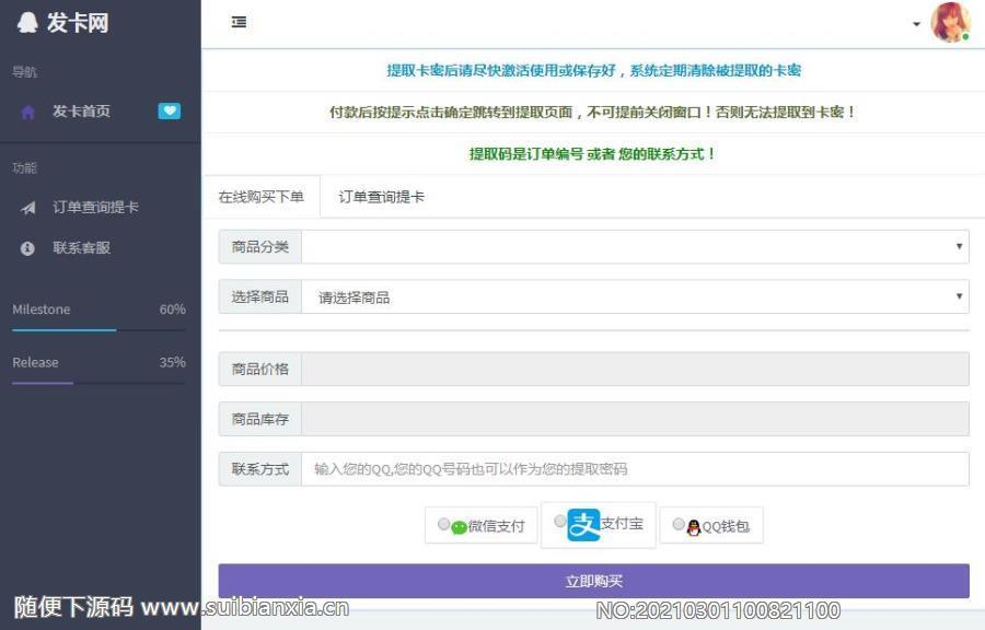 PHP虚拟商品云发卡系统源码对接易支付