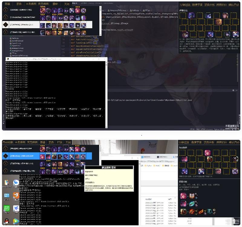 英雄联盟云顶之奕赌狗神器自用自动拿牌python界面版源码+成品软件