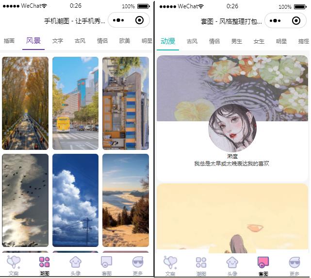 文章文案微信小程序源码文案+头像+背景图带后台