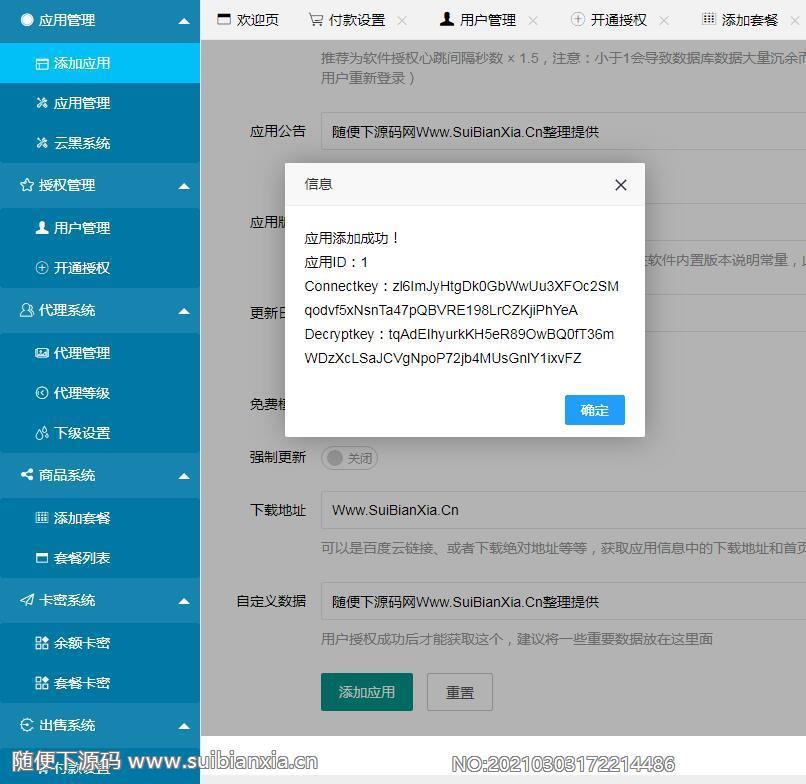 完整开源版PHP源码授权系统验证系统源码有代理功能已对接支付接口