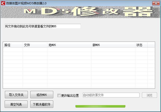 短视频搬运工具视频MD5值批量修改工具