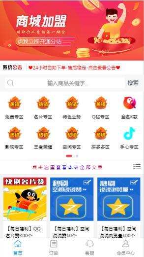 彩虹网仿小储Store 1.1.3 版本手机商城模板已去除后门