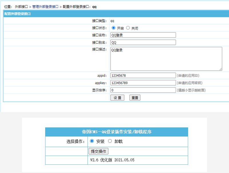 帝国CMS 7.5 7.2版本QQ一键登入插件插件GBK和UTF-8版本