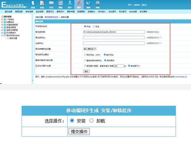帝国CMS 7.2 7.5 版本 移动端同步插件UTF-8编码
