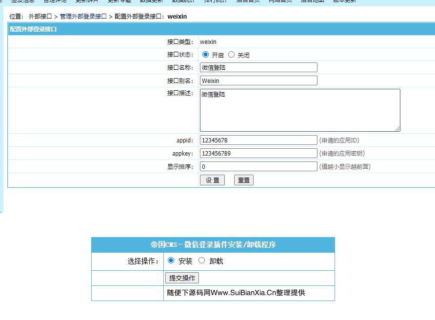 帝国CMS 7.0 7.2 7.5版本微信登录插件 UTF-8版本