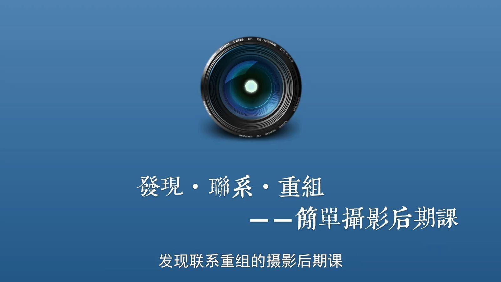 摄影后期1080p高清教程