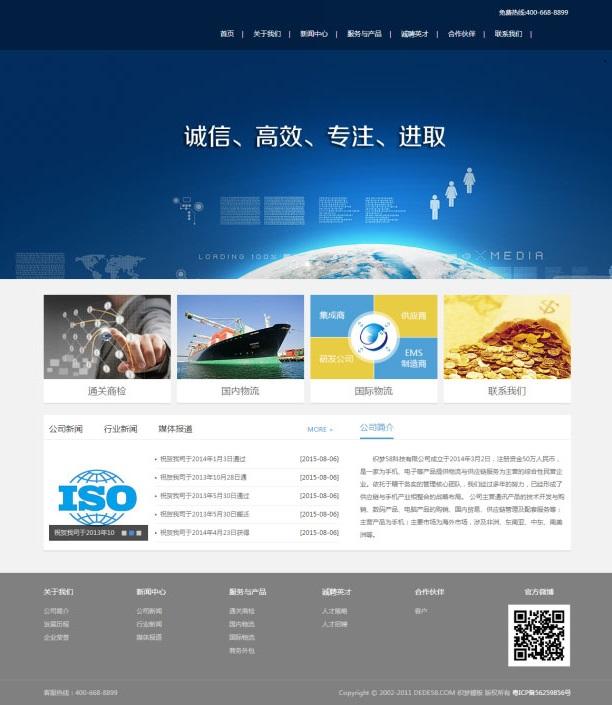 织梦dedecms投资基金融资理财服务企业网站