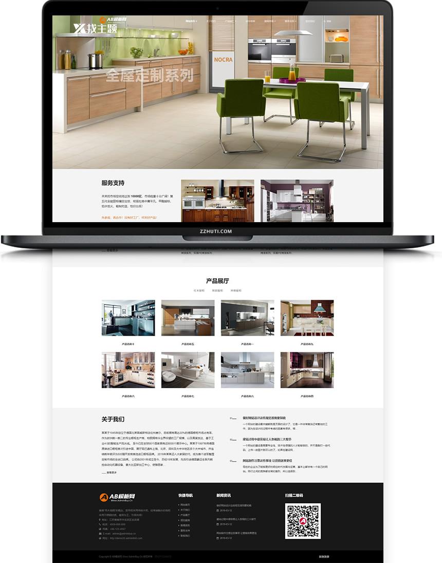 织梦dedecm厨房装修设计网站模板源码自适应手机版