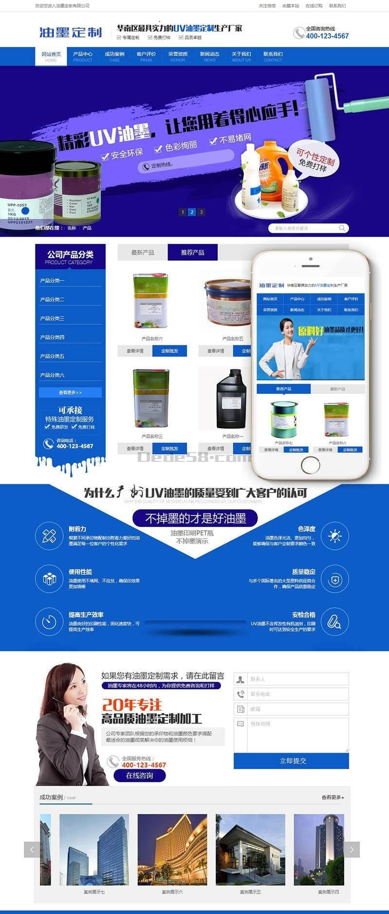 织梦dedecms油墨研发打印机定制企业销售类网站模板源码电脑端+手机端利于SEO优化
