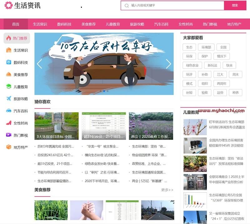 织梦dedecms生活常识新闻资讯网站模板源码PC端+手机端
